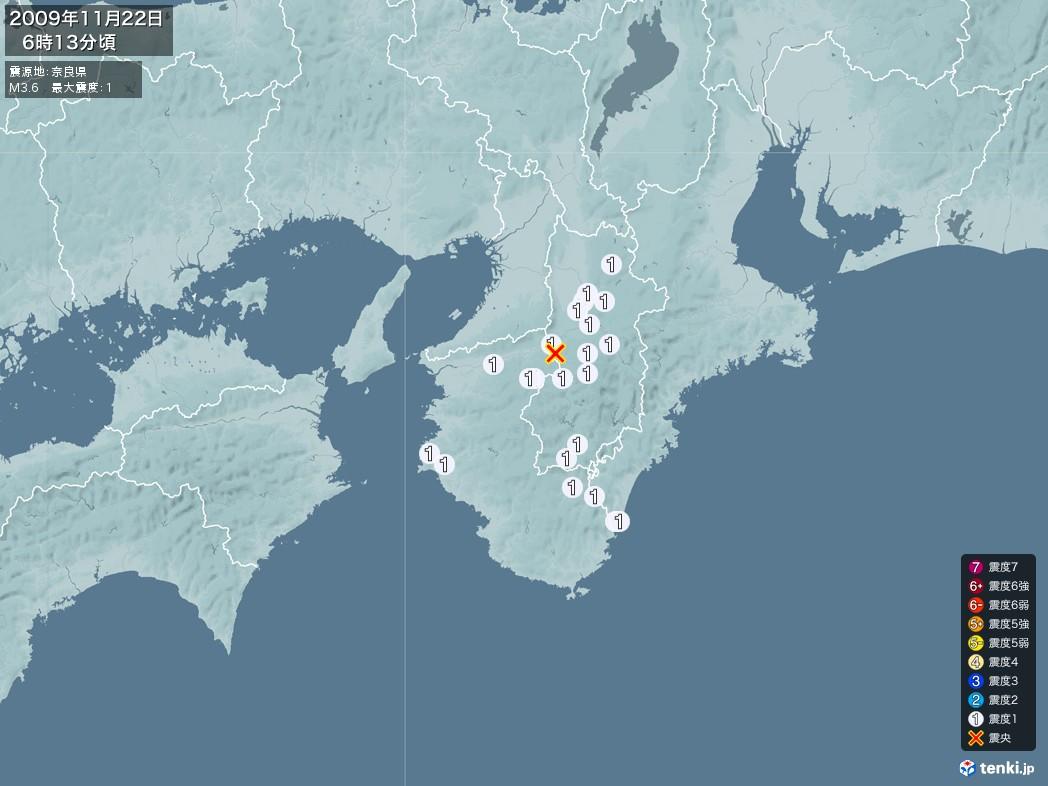地震情報 2009年11月22日 06時13分頃発生 最大震度:1 震源地:奈良県(拡大画像)
