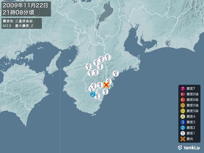 地震情報(2009年11月22日21時08分発生)
