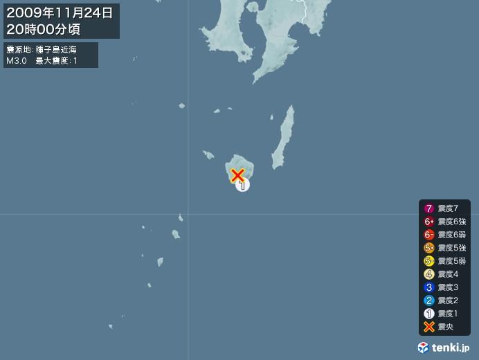 地震情報(2009年11月24日20時00分発生)