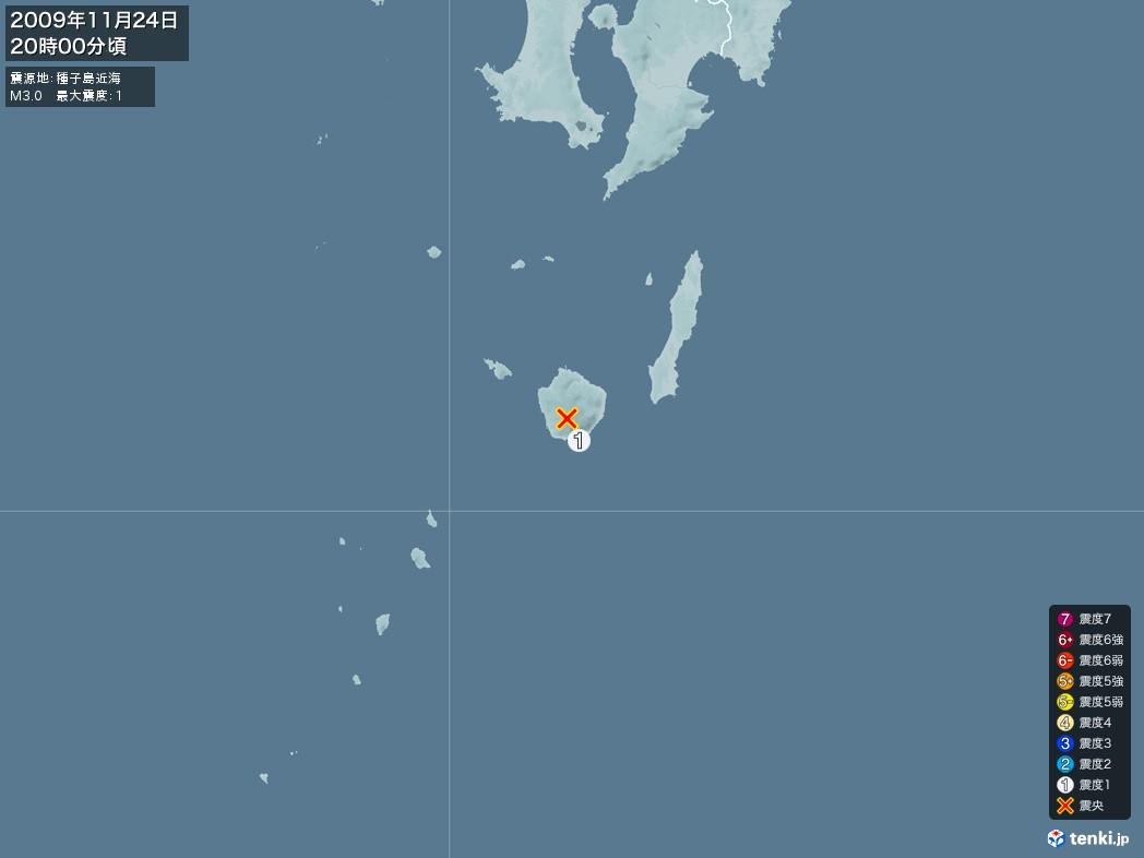 地震情報 2009年11月24日 20時00分頃発生 最大震度:1 震源地:種子島近海(拡大画像)