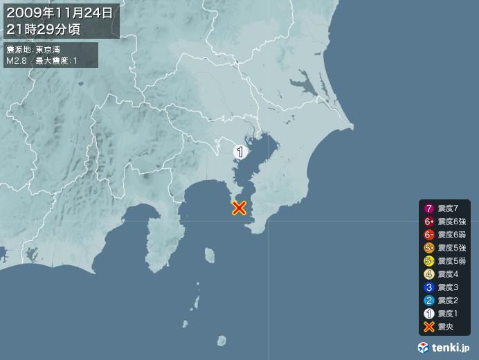 地震情報(2009年11月24日21時29分発生)