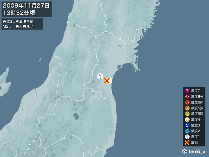 地震情報(2009年11月27日13時32分発生)