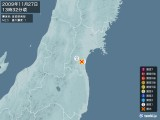 2009年11月27日13時32分頃発生した地震