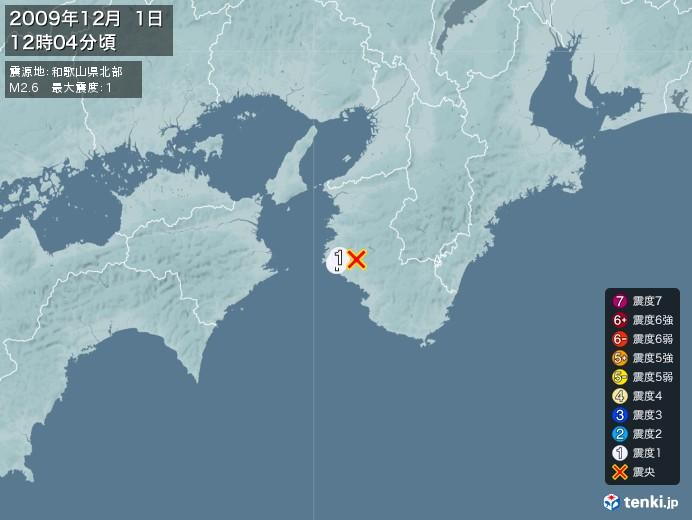 地震情報(2009年12月01日12時04分発生)