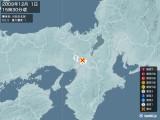 2009年12月01日15時30分頃発生した地震
