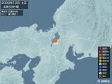 2009年12月04日04時33分頃発生した地震