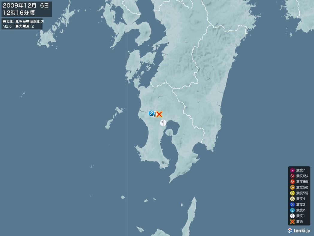 地震情報 2009年12月06日 12時16分頃発生 最大震度:2 震源地:鹿児島県薩摩地方(拡大画像)