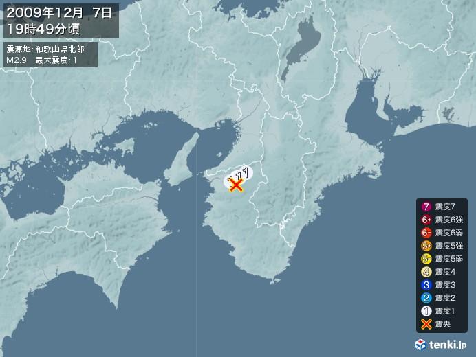 地震情報(2009年12月07日19時49分発生)
