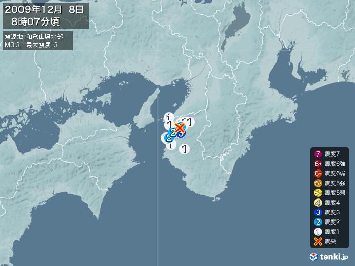 地震情報(2009年12月08日08時07分発生)