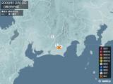 2009年12月10日00時35分頃発生した地震