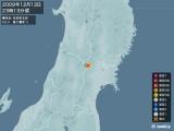 2009年12月13日23時13分頃発生した地震