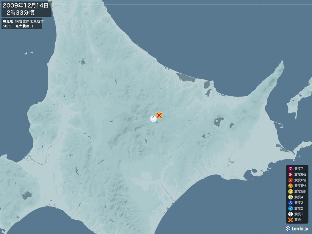 地震情報 2009年12月14日 02時33分頃発生 最大震度:1 震源地:網走支庁北見地方(拡大画像)