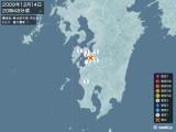 2009年12月14日20時48分頃発生した地震
