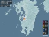 2009年12月14日20時55分頃発生した地震