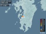 2009年12月14日22時51分頃発生した地震