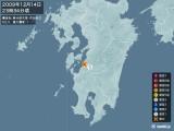 2009年12月14日23時34分頃発生した地震