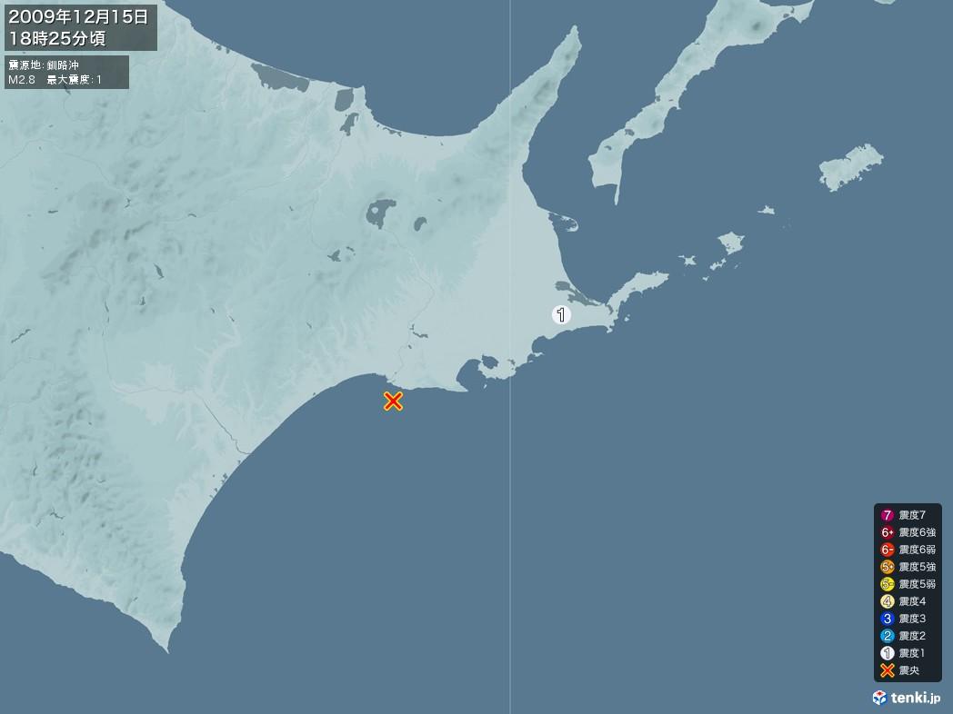 地震情報 2009年12月15日 18時25分頃発生 最大震度:1 震源地:釧路沖(拡大画像)