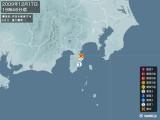 2009年12月17日19時46分頃発生した地震