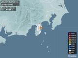 2009年12月17日20時45分頃発生した地震