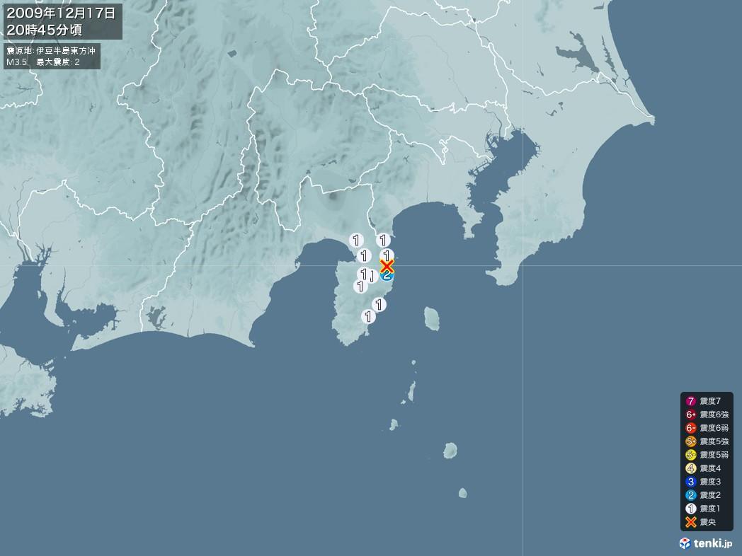 地震情報 2009年12月17日 20時45分頃発生 最大震度:2 震源地:伊豆半島東方沖(拡大画像)