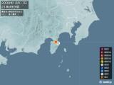 2009年12月17日21時39分頃発生した地震