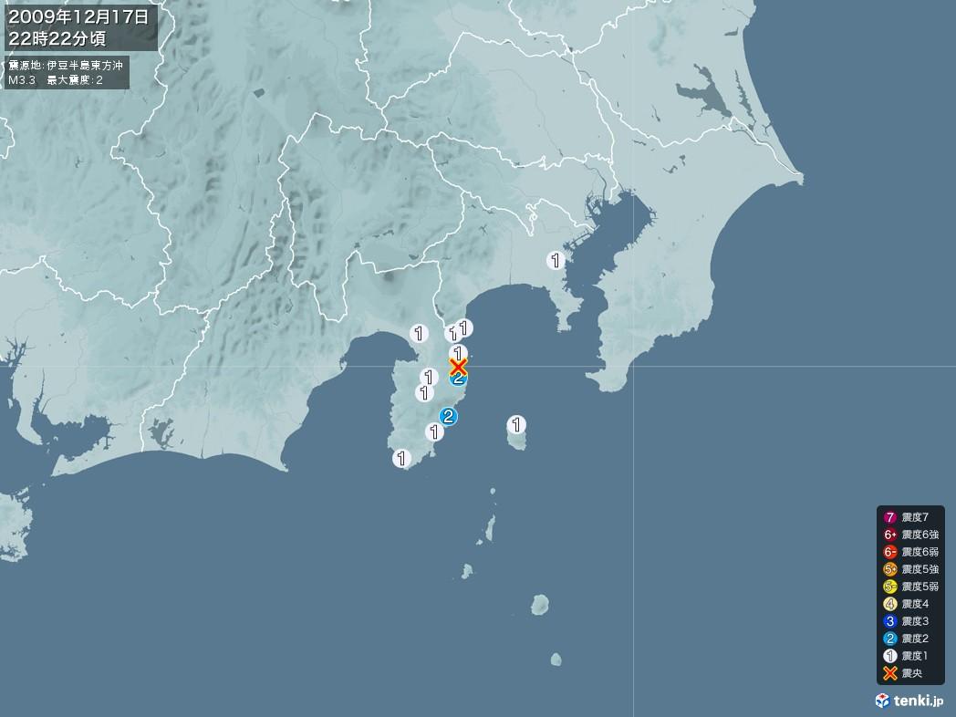 地震情報 2009年12月17日 22時22分頃発生 最大震度:2 震源地:伊豆半島東方沖(拡大画像)
