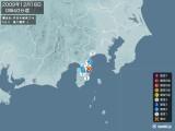 2009年12月18日00時40分頃発生した地震