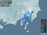 2009年12月18日08時45分頃発生した地震