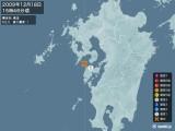 2009年12月18日15時46分頃発生した地震