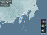 2009年12月18日16時39分頃発生した地震