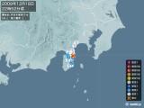 2009年12月18日22時52分頃発生した地震