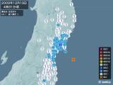 2009年12月19日04時31分頃発生した地震