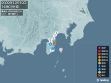 2009年12月19日14時03分頃発生した地震