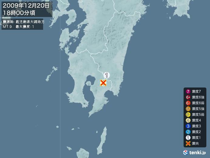 地震情報(2009年12月20日18時00分発生)