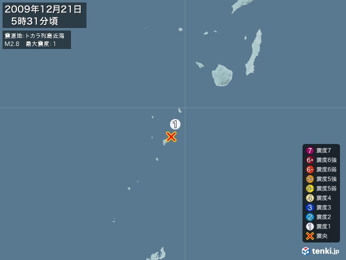 地震情報(2009年12月21日05時31分発生)