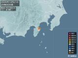 2009年12月21日20時00分頃発生した地震