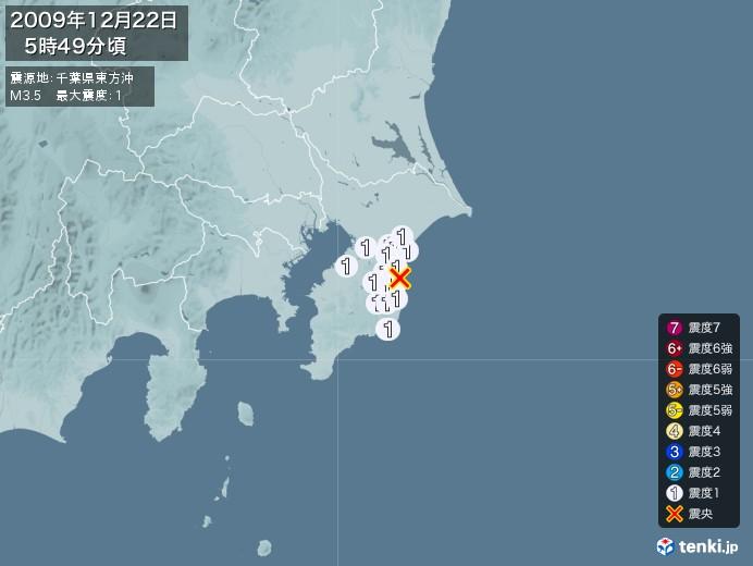 地震情報(2009年12月22日05時49分発生)