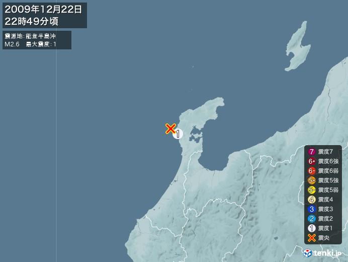 地震情報(2009年12月22日22時49分発生)