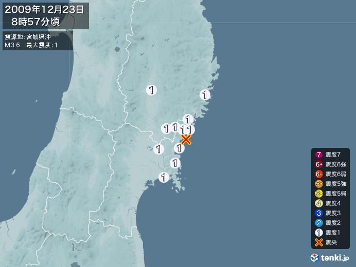 地震情報(2009年12月23日08時57分発生)