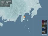 2009年12月24日02時11分頃発生した地震