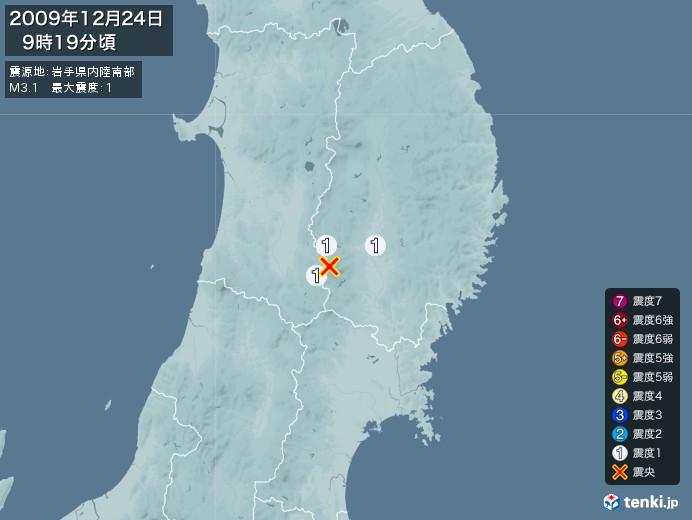 地震情報(2009年12月24日09時19分発生)