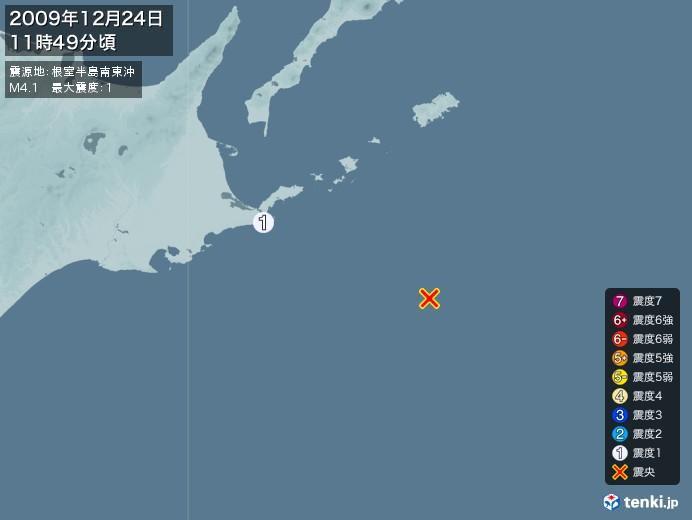 地震情報(2009年12月24日11時49分発生)