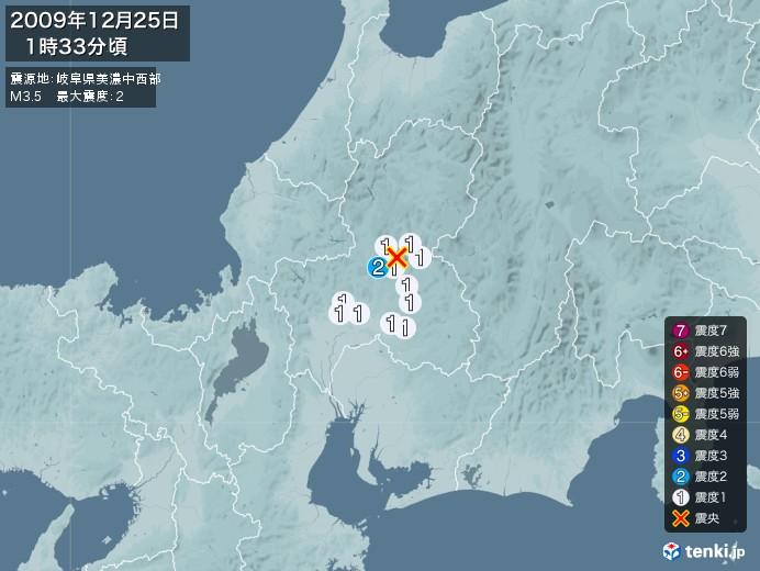 地震情報(2009年12月25日01時33分発生)