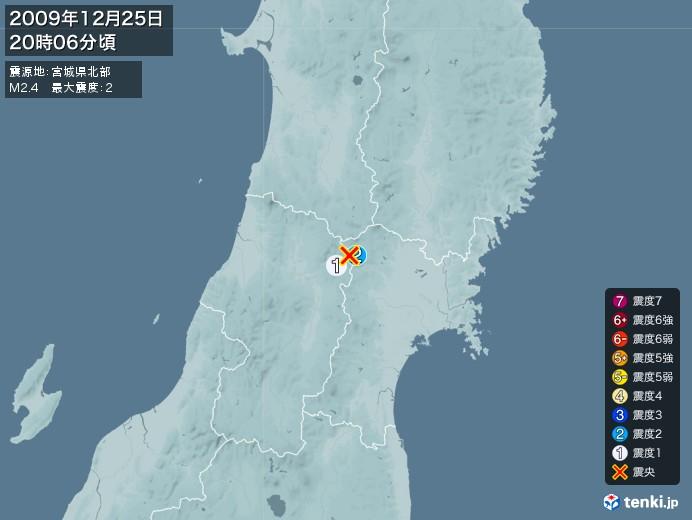 地震情報(2009年12月25日20時06分発生)
