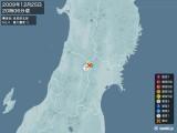 2009年12月25日20時06分頃発生した地震