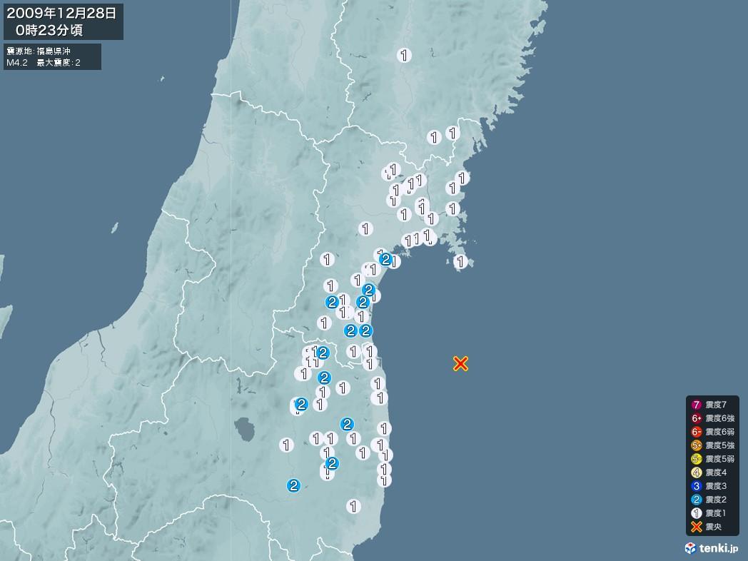 地震情報 2009年12月28日 00時23分頃発生 最大震度:2 震源地:福島県沖(拡大画像)