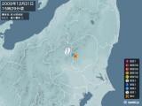 2009年12月31日15時29分頃発生した地震