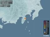 2009年12月31日15時53分頃発生した地震