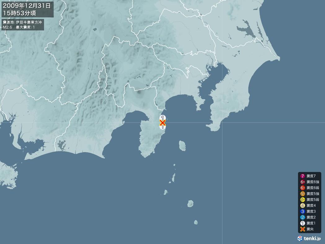 地震情報 2009年12月31日 15時53分頃発生 最大震度:1 震源地:伊豆半島東方沖(拡大画像)
