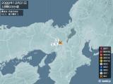 2009年12月31日18時03分頃発生した地震